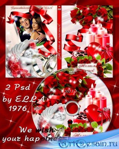 Романтическая обложка DVD и задувка на диск - Желаем счастья и любви
