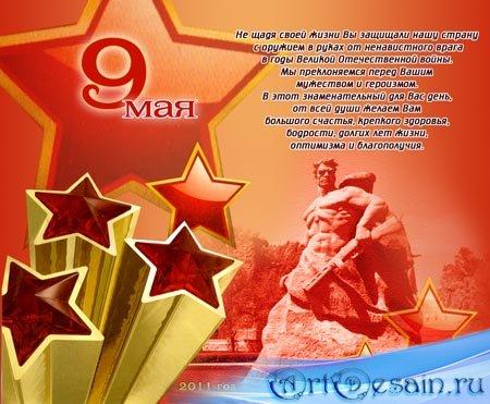 Открытка к 9 мая - C праздником Победы