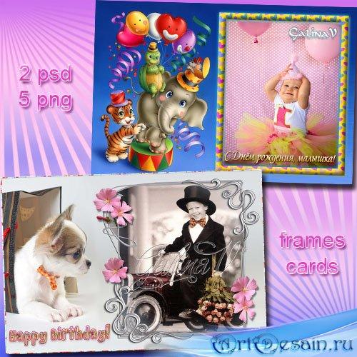 Детские рамки - Открытки на День рождения