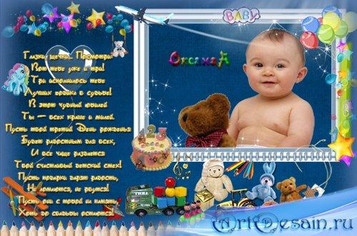 Рамка на 3 года мальчику С днем рожденья!