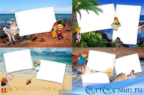 Набор рамок  для фотошоп – Малыш и Карлсон на море