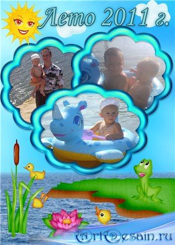 Детская рамочка для летних фото - Лето 2011 г