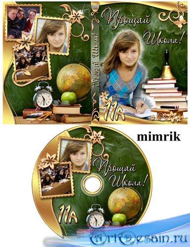 Обложка DVD и задувка на диск - Прощай школа
