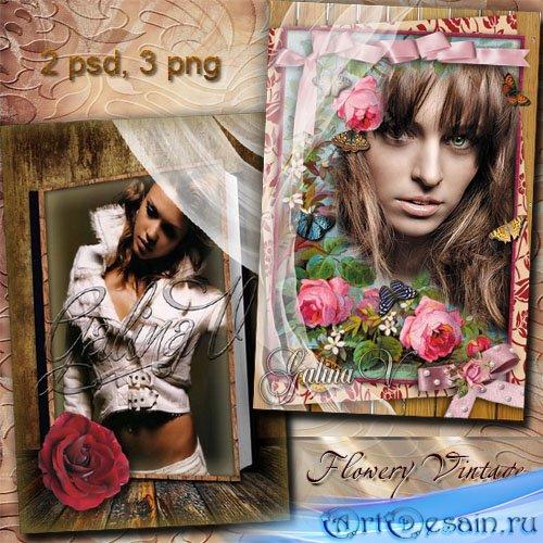 Рамки для фото - Цветочный винтаж
