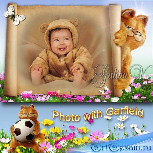 Детская рамка - Фото с Гарфилдом