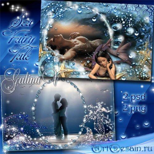 Романтические рамки - Морские сказки