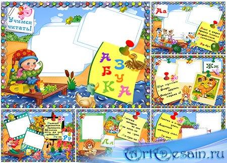 Детские рамки для фотошопа от А до Я