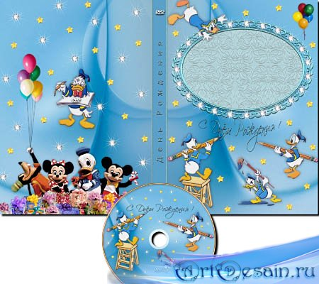 Обложка DVD и задувка на диск - С Днём рождения