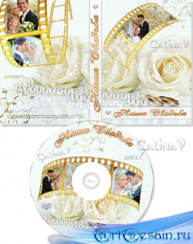 Свадебная обложка для DVD - Нежные розы