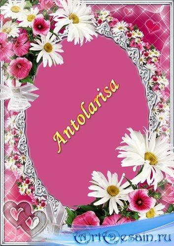 Рамка для фото - Цветы для тебя