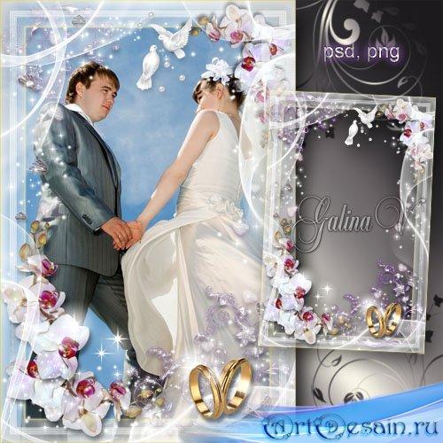 Свадебная рамка - Будьте счастливы и неразлучны