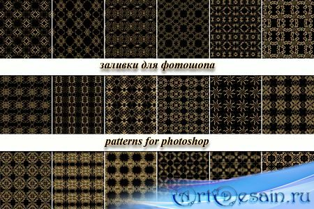 Бесшовные текстуры для фотошопа - Прозрачный золотой ажур
