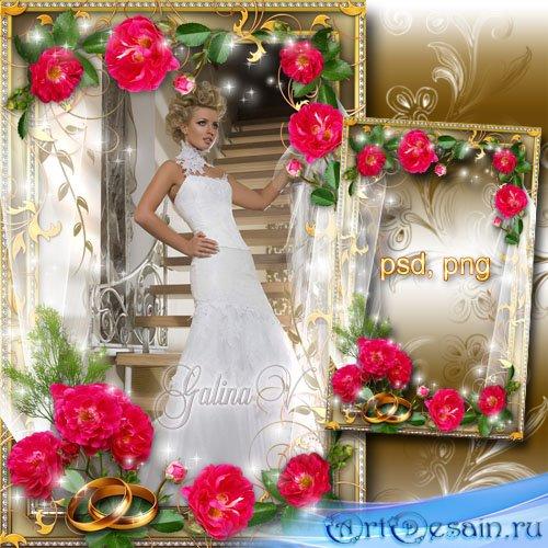 Свадебная рамка - Счастье быть вместе