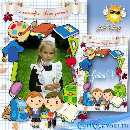 Школьная рамка - Снова в школу пора