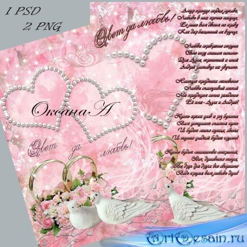 Свадебный набор из 2 рамок для фотошоп – Совет да любовь!