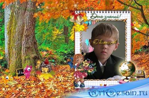 Рамочка для фотошоп 1 сентября - День знаний