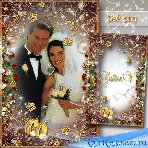 Рамка для фото - Пышная свадьба