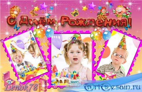Детская рамка для фото - Мой день рождения !