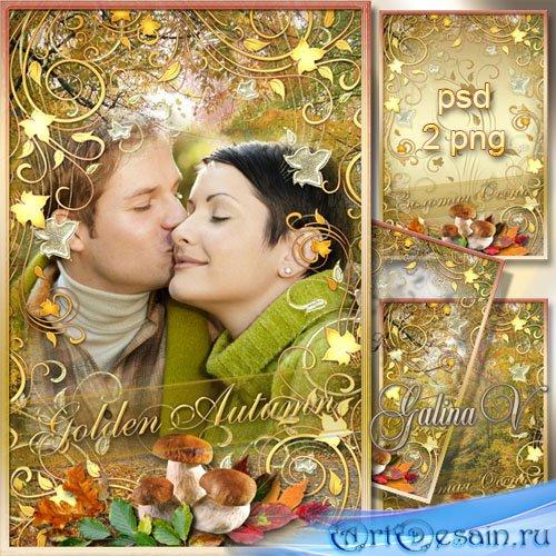 Рамка для фото - Осень сыплет золотом