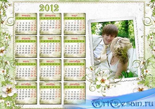 Нежность на века – календарь на 2012 год для оформления свадебного фото