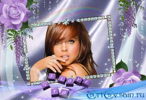 Рамка для влюбленных - Фиолет