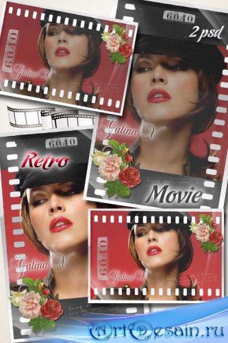 Рамки для фото - Киноплёнка в стиле Ретро