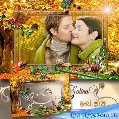 Рамка для фото - Золотой осенний лес
