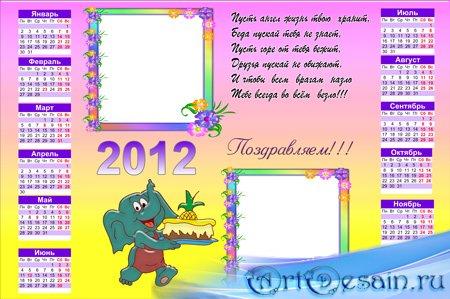 Рамка календарь на 2 фото - Поздравляем