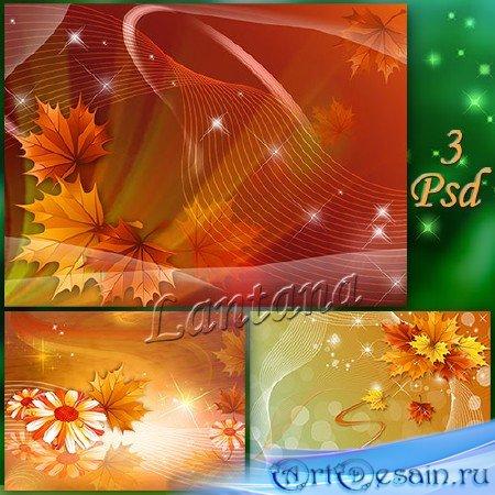 PSD исходники - Пришла пора осенняя и красками играла