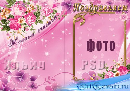 Рамка-Открытка - Универсальная (свадьба, юбилей, день рождения)