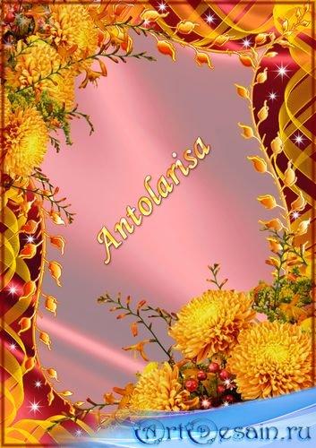 Рамка для фото - Осенняя