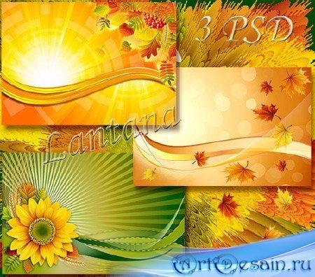 PSD исходники - Закружила осень листопадами, заблистала хрупкой красотой