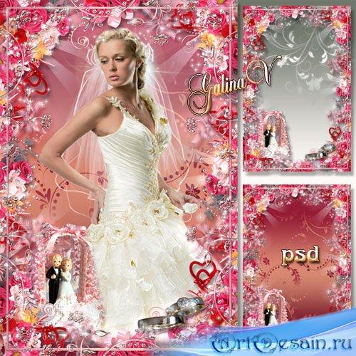 Свадебная рамка - В свете счастья