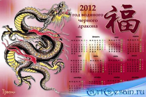 Календарь 2012  –  Водяной Дракон