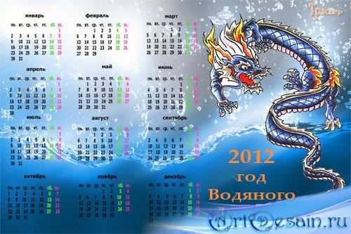 Календарь на 2012  год –  Водяной Дракон