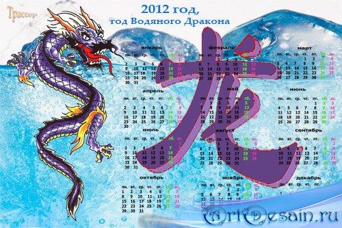 Водяной Дракон - Календарь на 2012  год