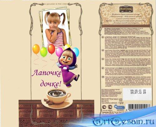Обертка для шоколада – Лапочке дочке