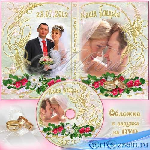 Обложка для DVD и задувка на диск  - Наша свадьба