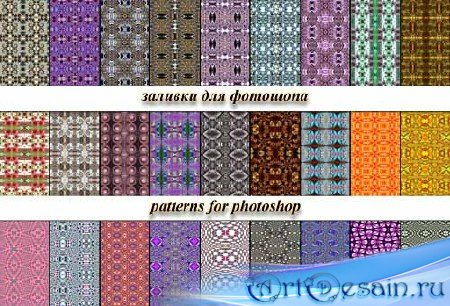 Бесшовные текстуры для фотошопа - Абстрактные
