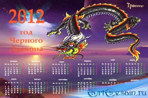 Календарь на 2012  год - Черный  Дракон