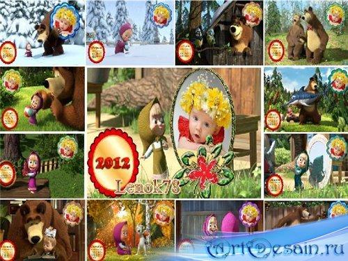 Календарь с Машей и медведем на 2012 год на каждый месяц