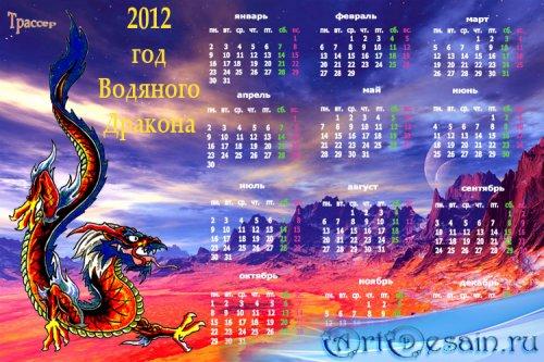 Календарь - Китайский  Дракон