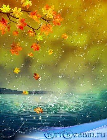 PSD исходник - Осенний вальс в ритме дождя