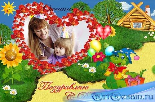 Рамка-открытка для фотошоп – Поздравление на день рождения от дракоши