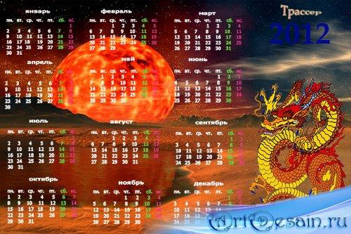 Календарь 2012 -  Дракон и огненная планета