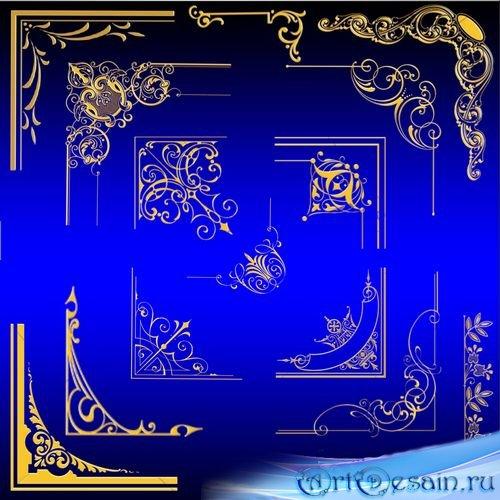 Клипарт- Золотые уголки