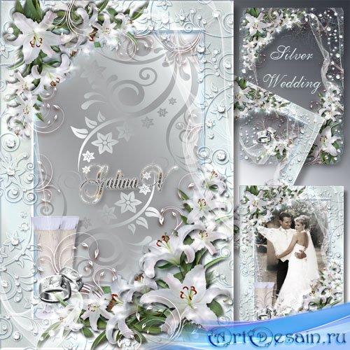 Торжественная рамка - Серебряная свадьба