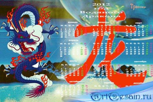 Календарь на 2012  год – Синий китайский  дракон