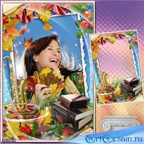 Рамка для фотошопа – Осенняя радость