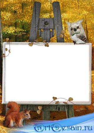 Детская фоторамка с белочкой и совенком - В осеннем лесу